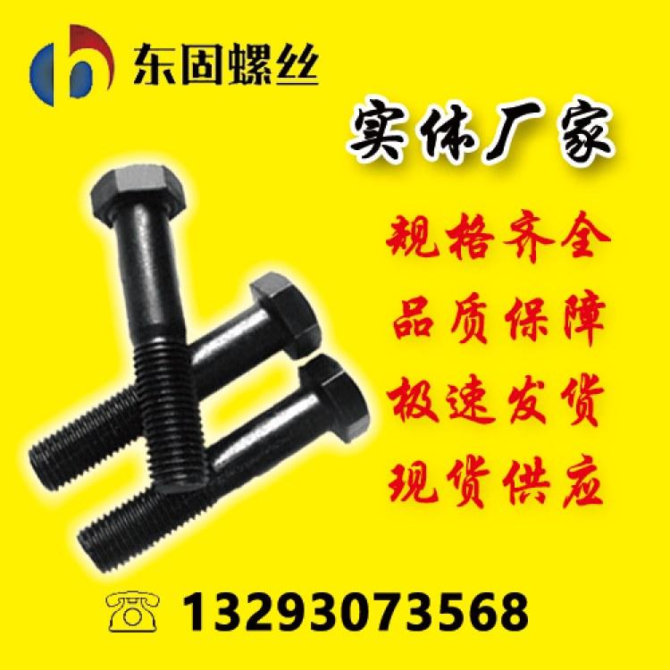 高强度螺栓10.9高强度螺栓10.9级细牙高强度螺栓螺,12.9级高强度螺栓
