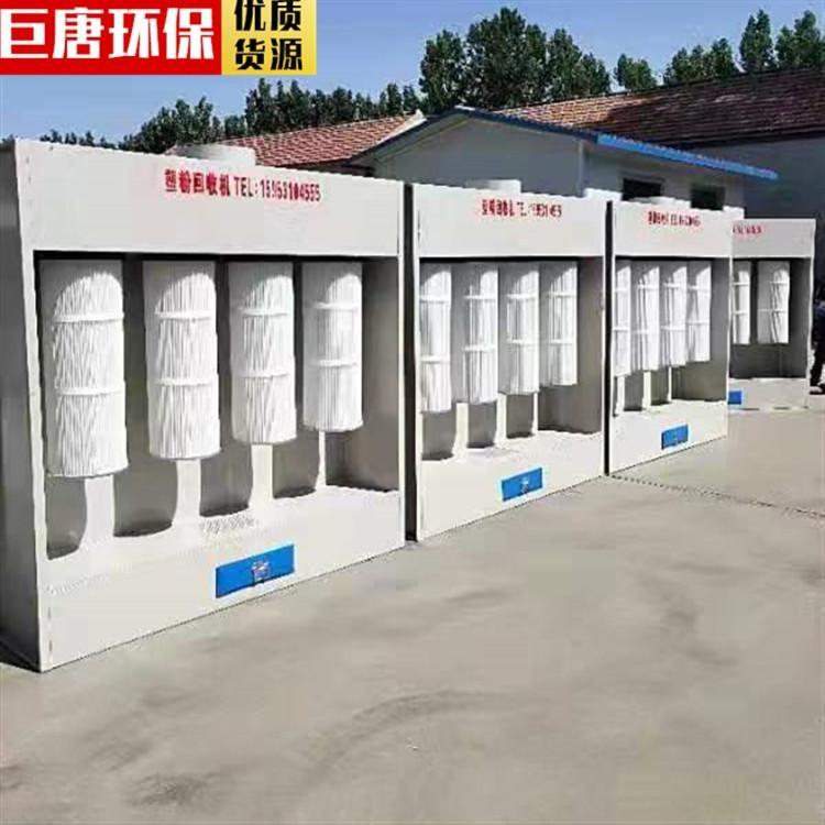 济南巨唐 高温固化烤漆房喷塑机塑粉回收机