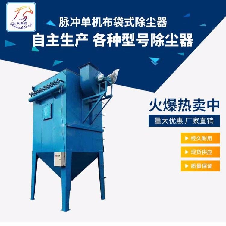 厂家定制生产MC-200型脉冲单机除尘器 河北锐驰朗环保