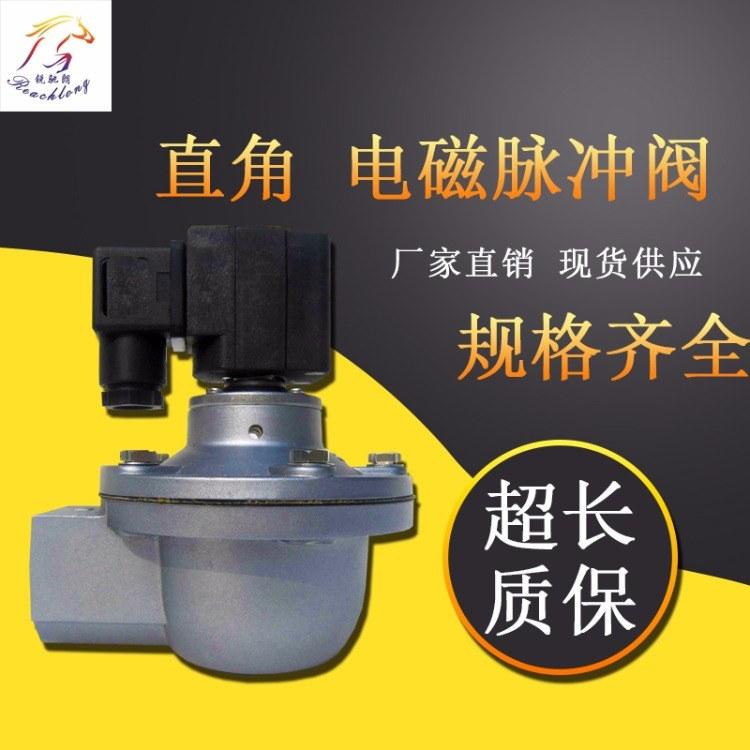 直角式DMF-20电磁脉冲阀 可加工定制各种型号尺寸电磁脉冲阀