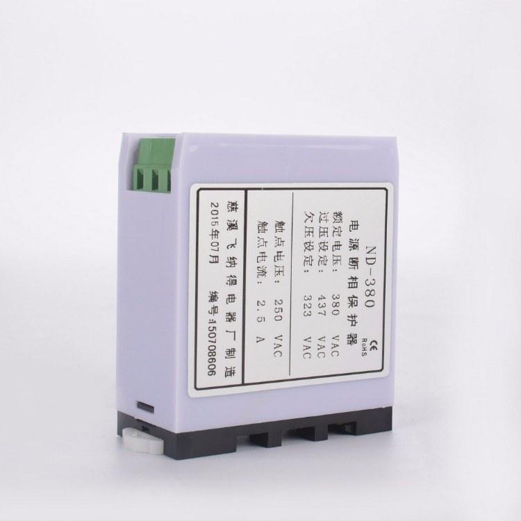 电机宝飞纳得电源断相保护器ND-380企业