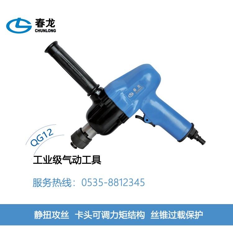 春龙 工业级 攻丝机 QG12 气动攻丝机 风动攻丝机 攻牙机 气动攻牙机 风动攻牙机 螺纹攻丝机