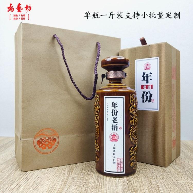 景德镇陶瓷酒瓶1斤500ml单瓶单盒定制高档创意仿古中国风艺术空白酒瓶