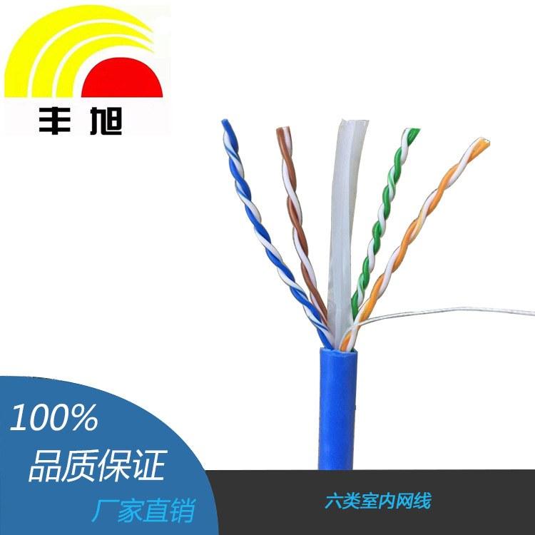 长沙丰旭   国标优质六类室内无氧铜网线六类过测试网线六类千兆网线六类网线