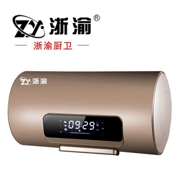 浙渝电热水器 电热水器厂家