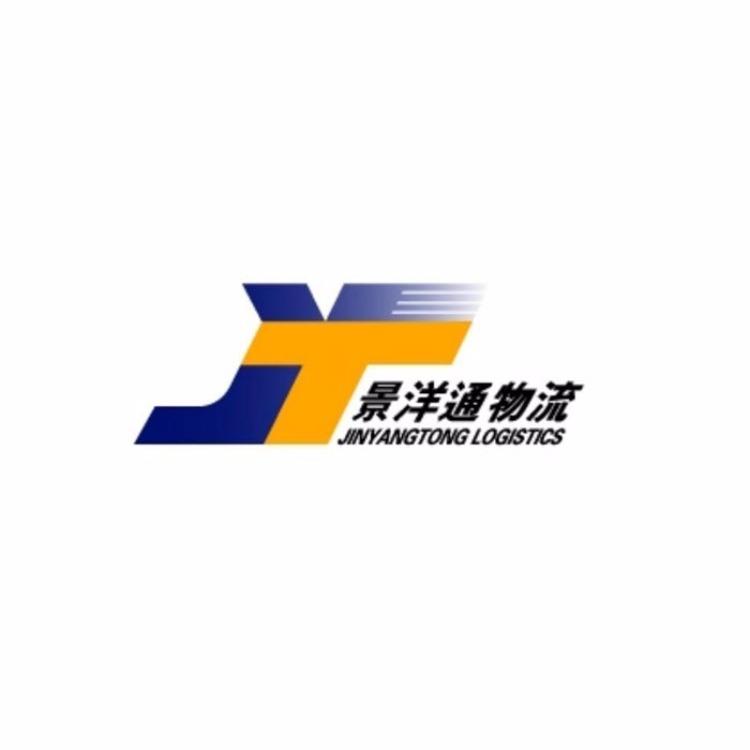 北京景洋通物流有限公司