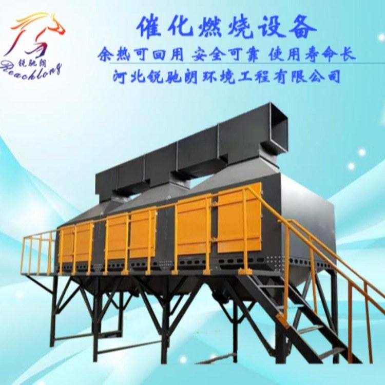 废气处理催化燃烧设备 活性炭吸附脱附装置 co催化燃烧设备 有机废气处理装置