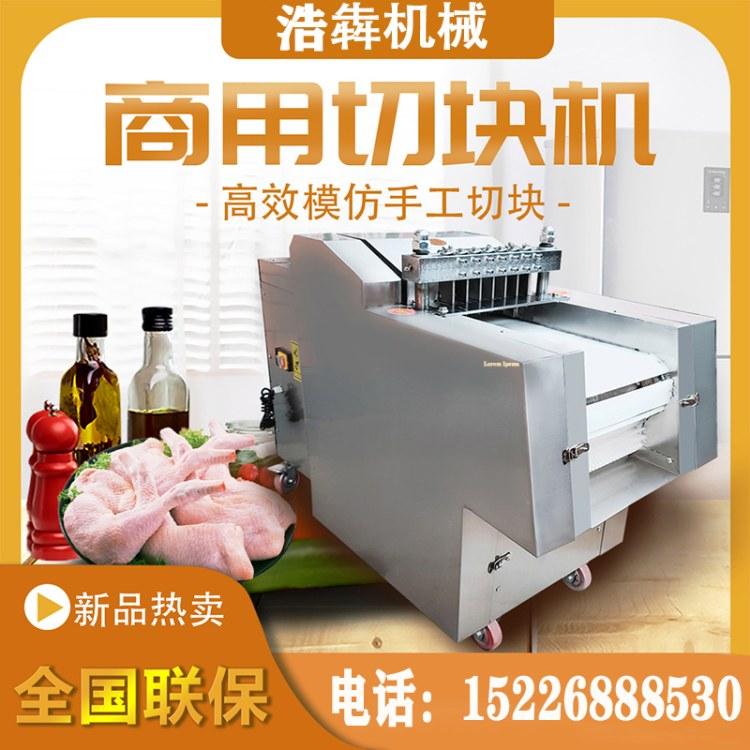 剁鸡块机全自动切块机小型商用切鸡块机剁鸡块机多功能剁鸡块机