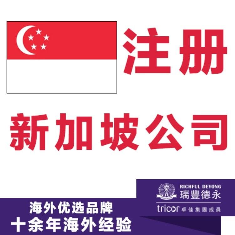 注册新加坡公司 新加坡公司开户 瑞丰德永一站式服务 办理速度快