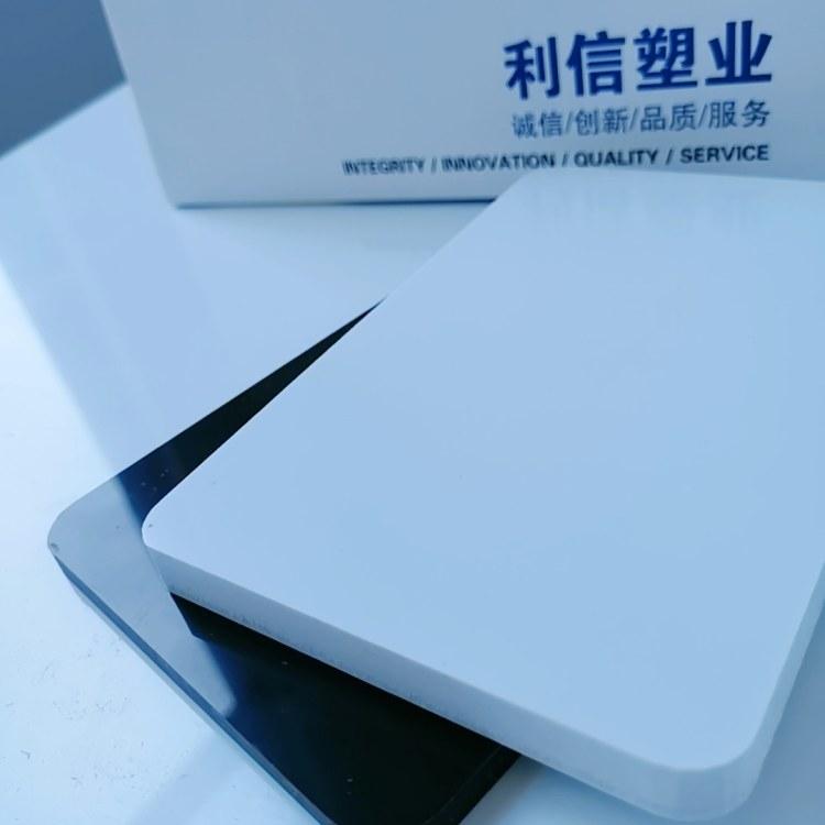广告丝印用PVC板电力标牌PVC板光泽度机械强度行业领先山东利信打造品牌