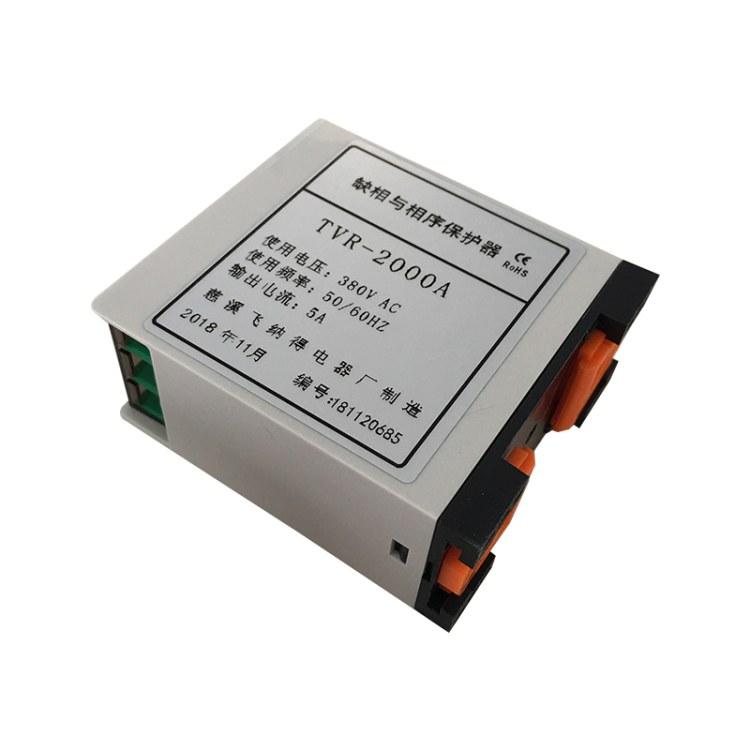 电机宝相序与三相不平衡保护继电器TVR-2000A执行标准
