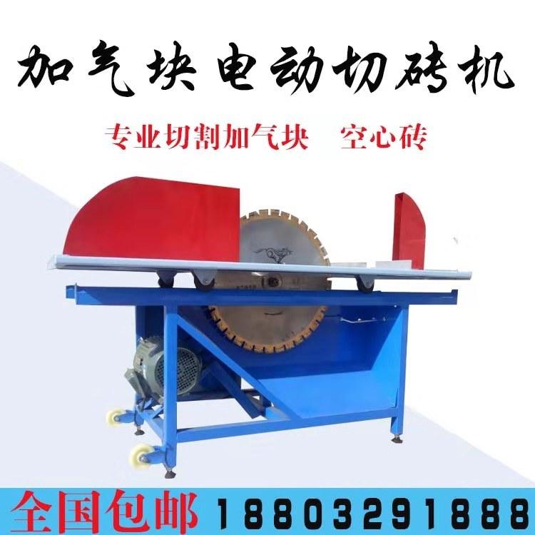 自动切砖机 加气块切割机 电动切砖机厂家 泡沫砖切割机