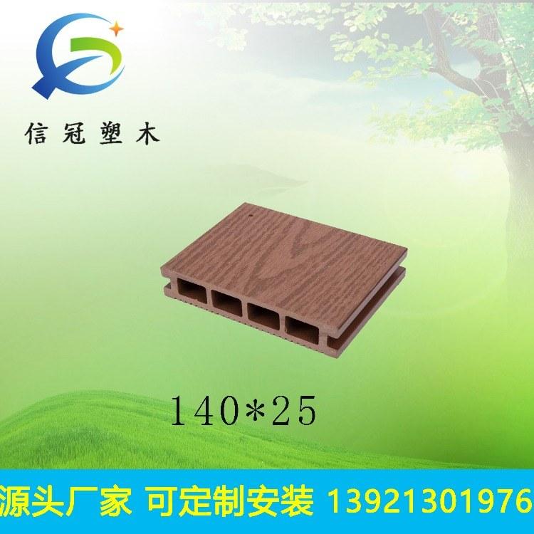 塑木 地板 木塑地板 140*25 户外栏杆  塑木厂家直销