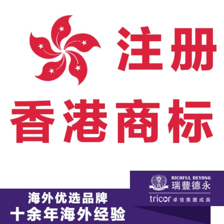 香港商标注册 香港知识产权申请 瑞丰德永全程代办