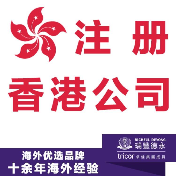 香港公司注册 瑞丰德永10余年香港离岸公司注册经验 无需地址 无需过港 快至3天办妥