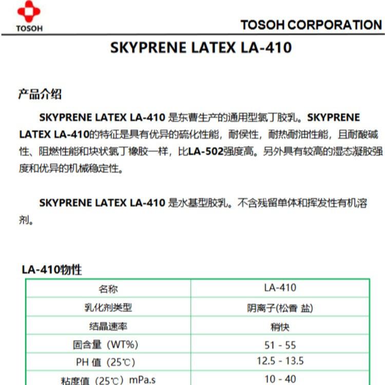 水性氯丁胶乳SL-390东莞 中山 江门  珠海 广州 广东 山东  厂家 水性氯丁胶乳LA-710