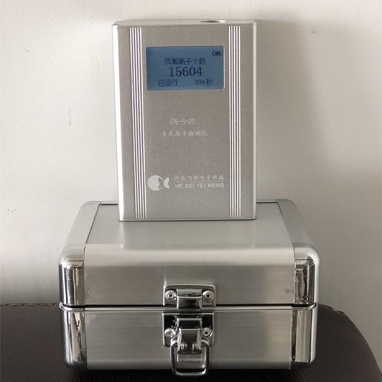 便携负氧离子检测 空气质量负离子检测设备 厂家直销