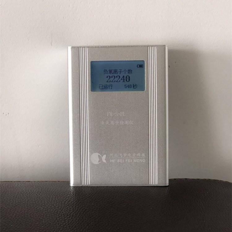 手持空气负氧离子检测仪 空气质量检测仪价格