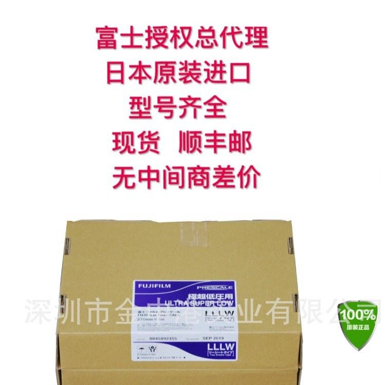 金中港直供原装正品日本富士FUJI感压纸lllw 厂家发货