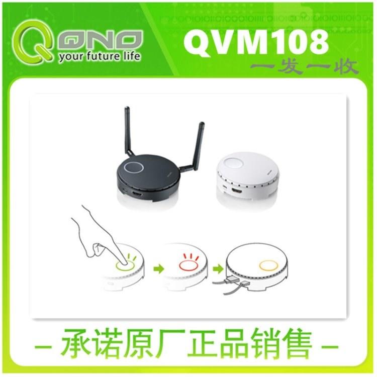 商务会议无线投屏一托二可切换无线投屏器QVM108