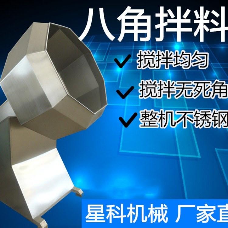 多种型号八角拌料机 不锈钢八角调味机 品质保证 星科机械