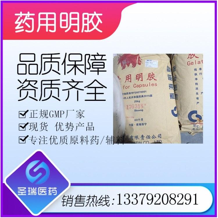 青海胶囊用明胶厂 药用明胶 资质齐全 正规GMP厂家