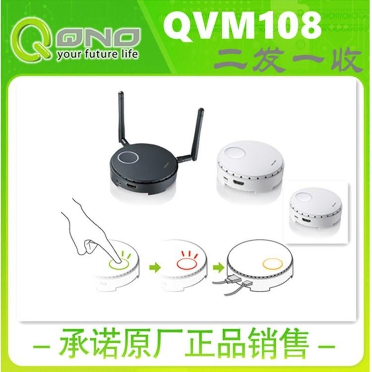 商务会议无线投屏可切换无线投屏器QVM108