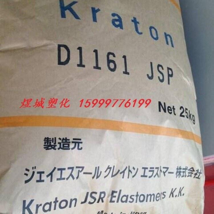 SIS/美國科騰/D-1161 JSP 日本科騰 滾塑級 擠出級 拉絲級