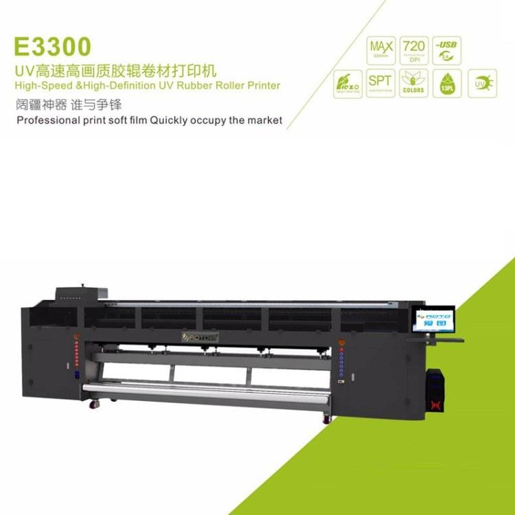 AOTO/爱图 UV胶辊机厂家 uv胶辊卷材打印机