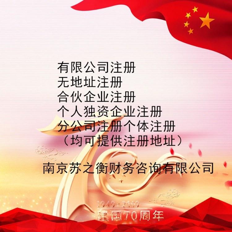 南京溧水安防公司注册