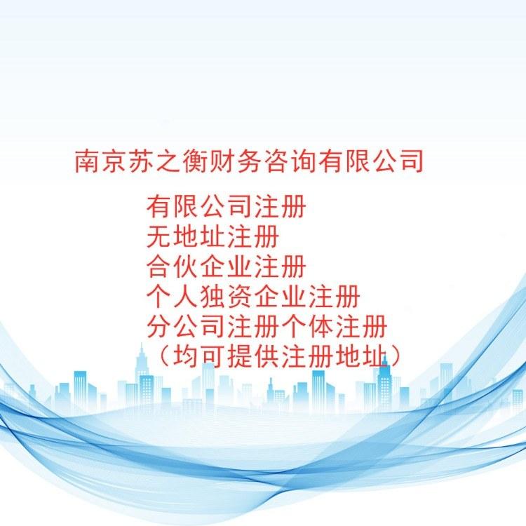 南京安防公司注册