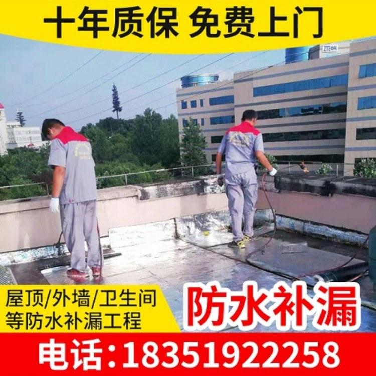 南京防水 雨中晴 专业防水公司