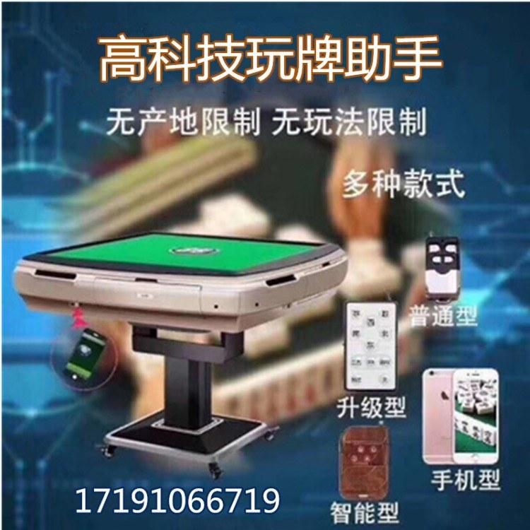 款免安装自动麻将机 麻将机智能器多功能遥控 免安装防看穿