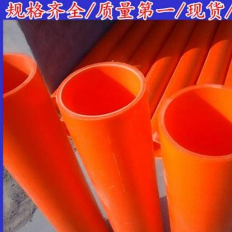 MPP电力保护套管/高压电缆保护管/电力管