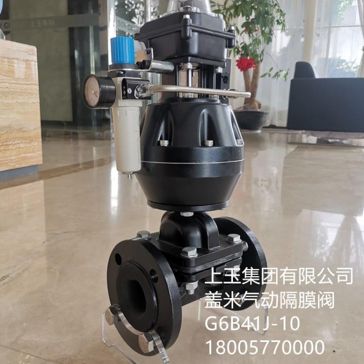 上玉 盖米隔膜阀  盖米气动隔膜阀G6B41J -10 工业自动化耐强酸 强碱强腐蚀