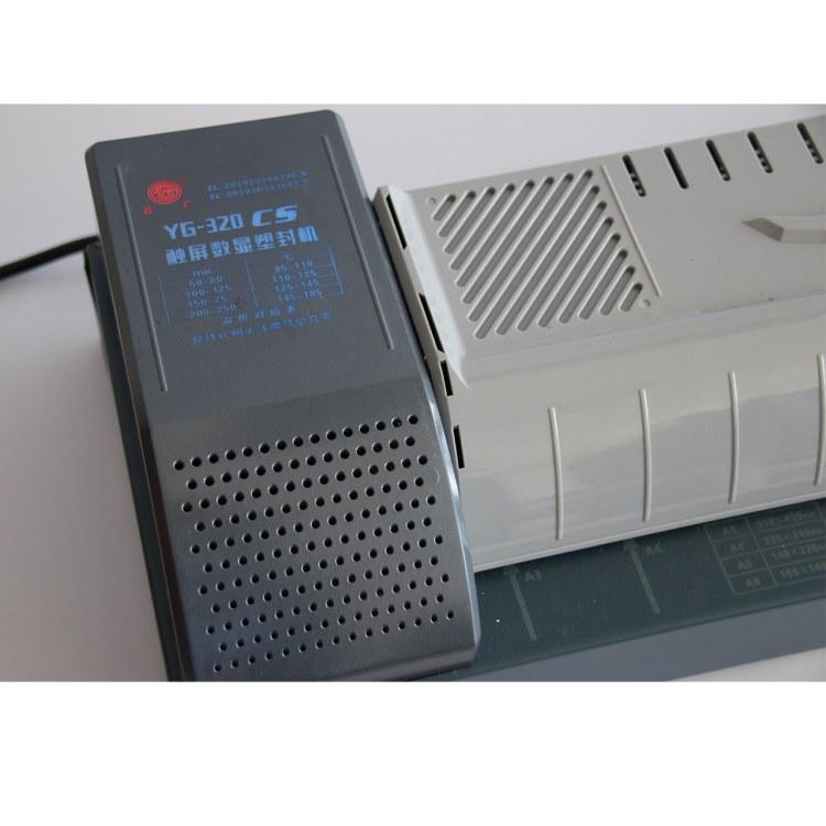 云广_YG-320-CS触屏数显塑封机A4 照片塑封机 办公家用覆膜机多功能过塑机厂家批发价格从优