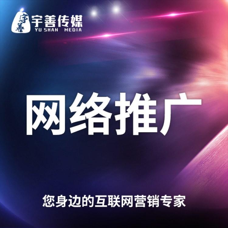 网络推广公司_受理热线_宇善传媒_为企业用心服务11