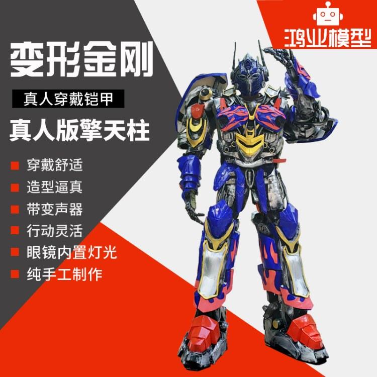 大型变形金刚擎天柱可穿戴服装道具eva材质cos演出服铠甲勇士真人版可穿戴机器人模具