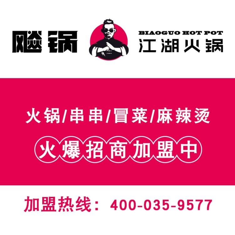 火锅加盟 就选择成都正宗四川味道 — 飚锅火锅