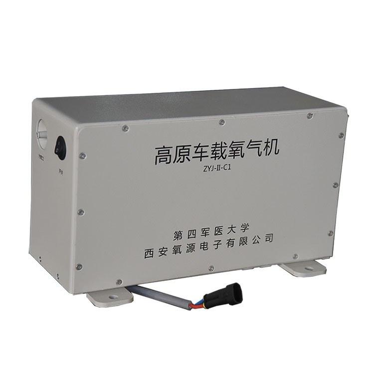 西安-氧源高原车载氧气机(ZYJ-Ⅱ-C1/ C2/ C3/ C4手提式
