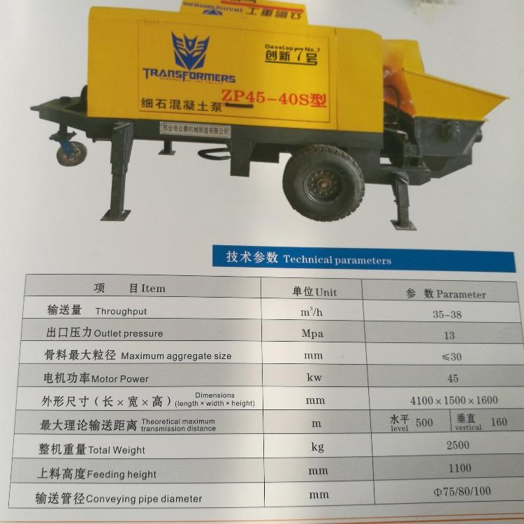 开泰kaitai小型混凝土输送泵A型多少钱一台