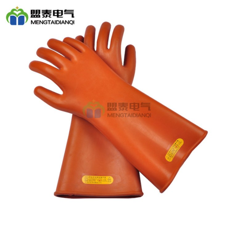 盟泰电气 12KV35KV高压带电作业绝缘手套 劳保电工作业防护手套 双安绝缘