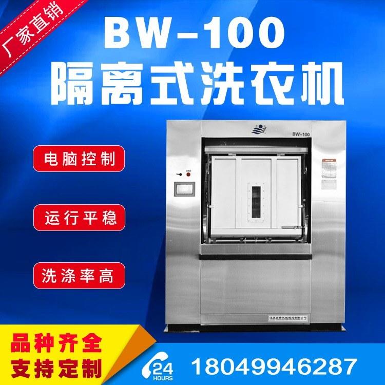 100kg无尘隔离式洗衣机 水洗机厂家
