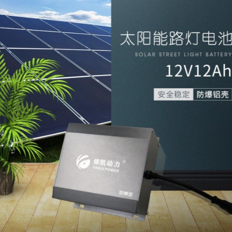 太阳能路灯储控一体锂电池 12v12Ah铝壳 路灯锂电池