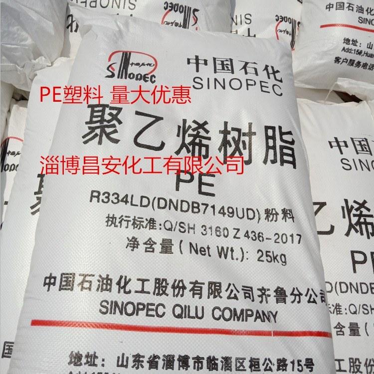 LLDPE山东齐鲁聚乙烯 7042  厂家报价 量大优惠