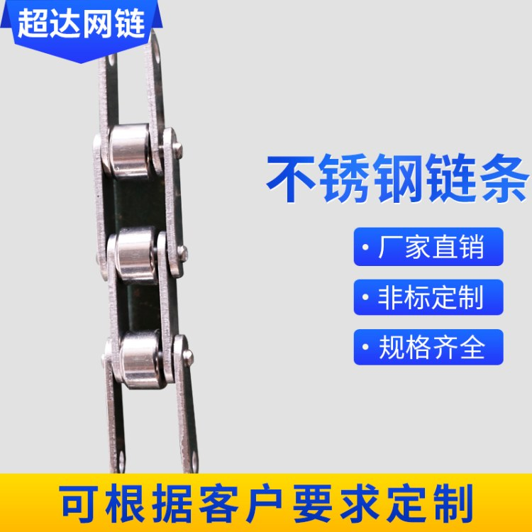 厂家供应不锈钢空心链条 耐腐蚀磨损碳钢链条 精密滚子链 异形链加工