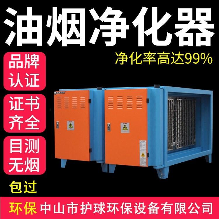 中山护球环保设备|工业油烟净化器设备|厂家直销价格合理