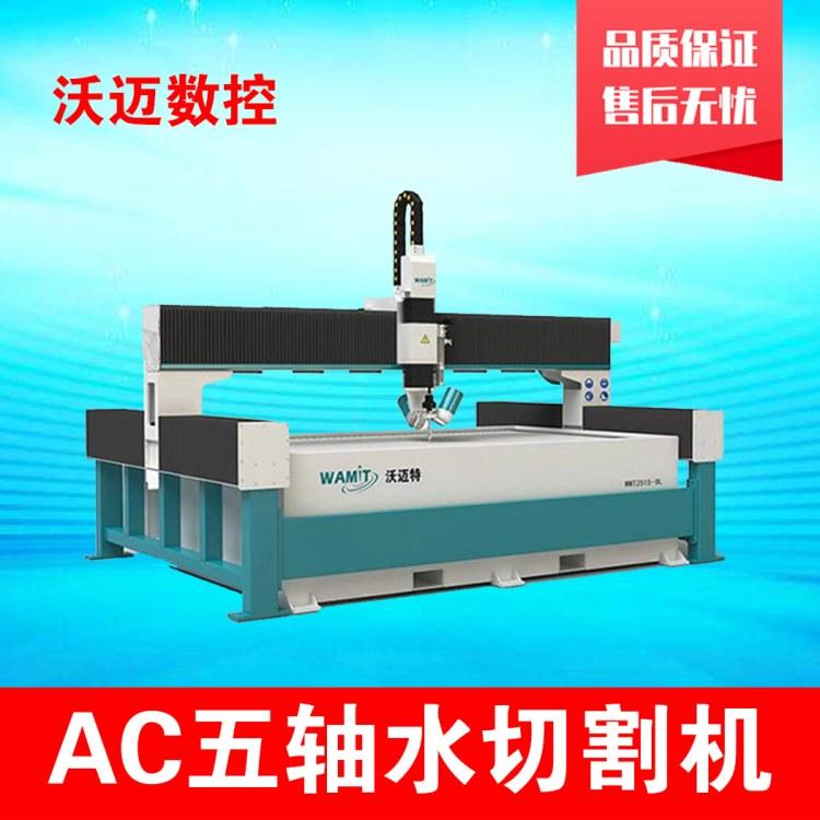 AC五轴水刀切割机    选山东沃迈数控   专业生产厂家