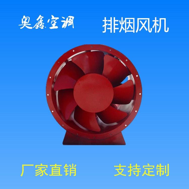 品牌低噪音排烟风机 厂家   山东奥鑫    厂家直销   型号齐全     另有各种风机