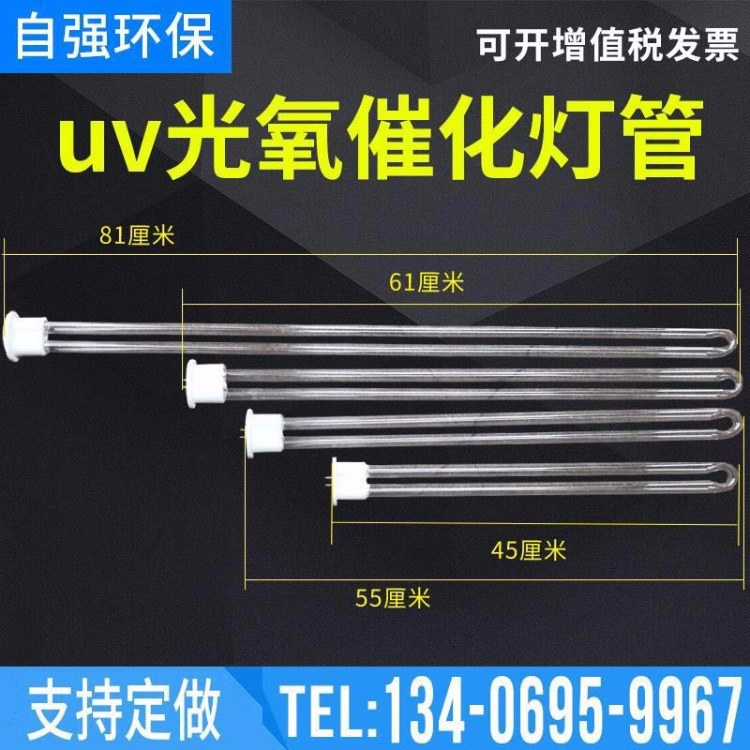 自强 废气UV150瓦光解灯管臭氧 光氧灯管